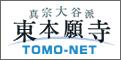 東本願寺tomo-net