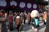 本山御正忌2009