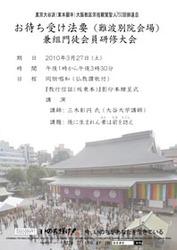 お待ち受け法要兼組門徒会員研修大会チラシ[PDF]