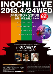 いのちのライブ ポスターA2