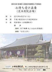 茨木別院お待ち受け法要チラシ[PDF]