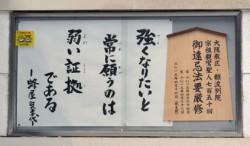 堺支院の掲示板に掲げられた高札のミニチュア
