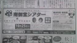 毎日新聞2012年9月21日朝刊 御堂シアター広告
