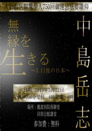 大阪興法の会公開講座 中島岳志氏、親鸞聖人を語る。